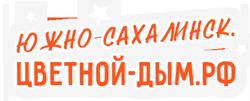 Южно-сахалинск.цветной-дым.рф